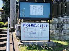 洞光寺 のうこつぼ 地図