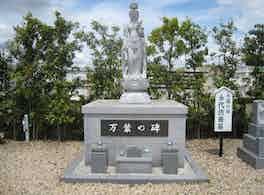 三滝川メモリアルパーク 石像