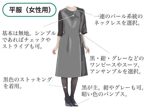 女性 平服