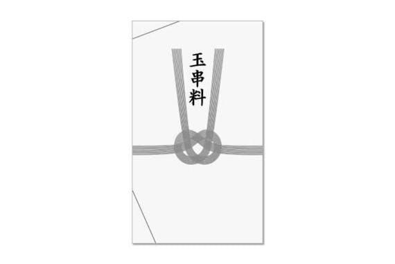 香典 玉串料 神道