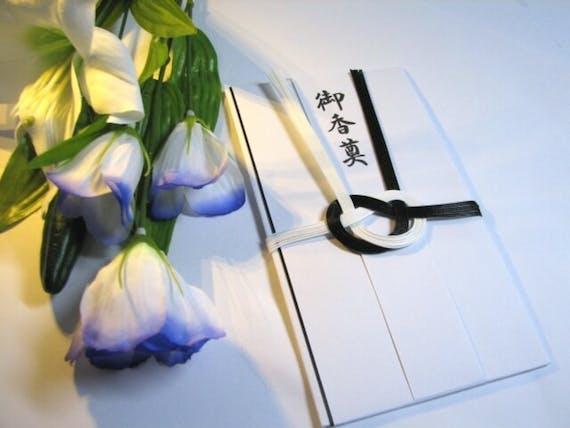 【ご住職監修】お葬式の香典まとめ!表書きの書き方や金額相場・マナーも解説