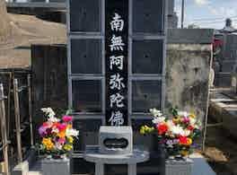 九田寺 のうこつぼ お墓近