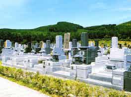 君津市営聖地霊園 お墓