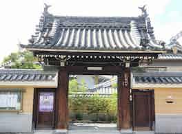 圓妙寺 のうこつぼ 正門