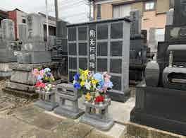 正立寺 のうこつぼ 墓右