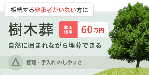 CV_ISEO 樹木葬