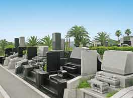 一般財団法人やすらぎの里 南葉山霊園 お墓