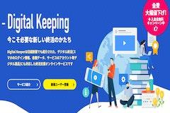 【安心安全のデジタル遺品管理】デジタルキーパー株式会社