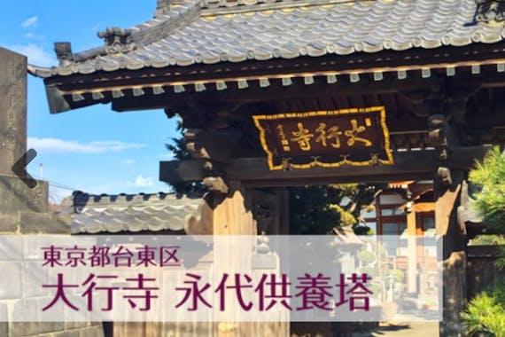 大行寺は永代供養プランありで安心!特徴や区画の詳細を解説!