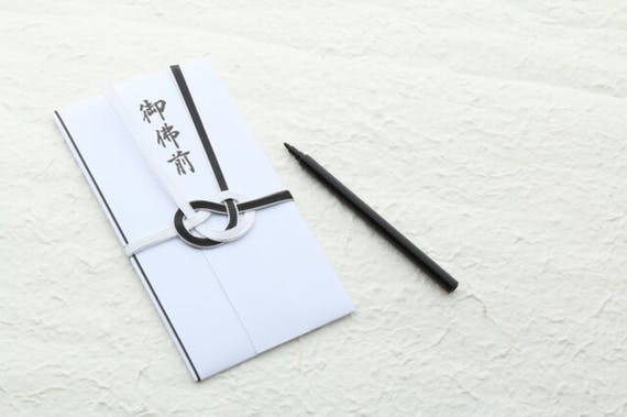 香典 書き方