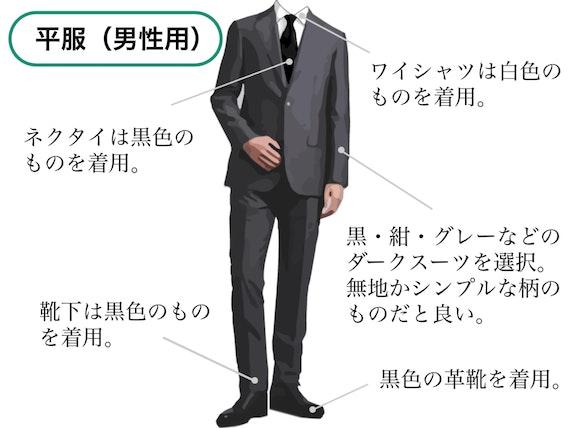 男性 平服