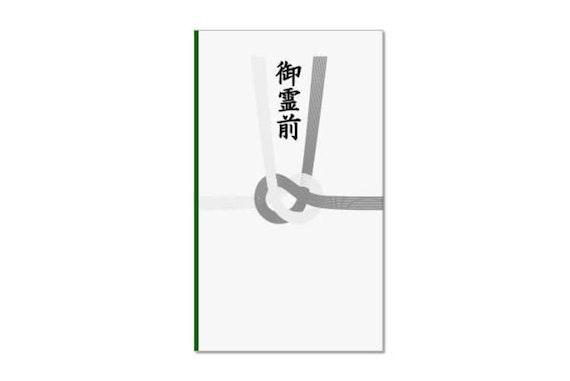 御霊前 漢字