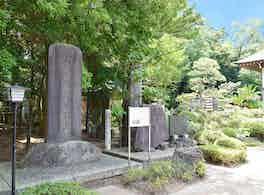 実蔵院 碑