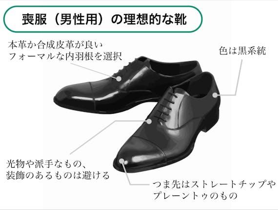 男性 喪服 靴