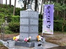 法巌寺 のうこつぼ 集合墓