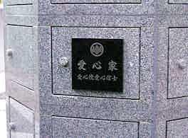 慈恩寺 のうこつぼ 墓名前
