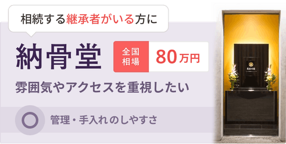 CV_ISEO 納骨堂